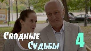 """Мини-сериал """"Сводные судьбы"""" - 4 Серия"""