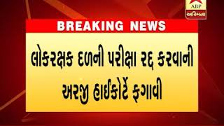 Gujarat HC reject application against LRD exam