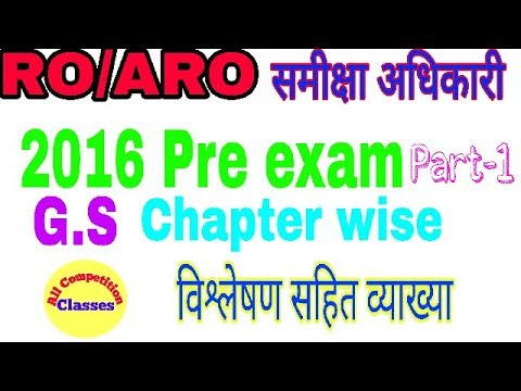 Ro/aro previous years paper analysis | descriptive solve|विश्लेषण सहित व्याख्या