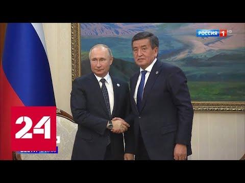 Киргизия передала эстафету: Россия возглавила председательство в ОДКБ - Россия 24