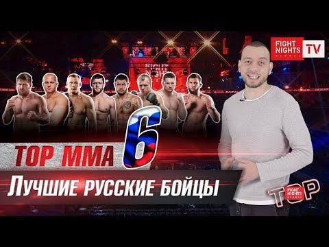 ТОP MMA. ТОП-5 лучших русских бойцов организации FIGHT NIGHTS GLOBAL! Выпуск 6.