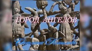СВЕТЛАНА КОПЫЛОВА «ГОРОД АНГЕЛОВ» / Песня про БЕСЛАН