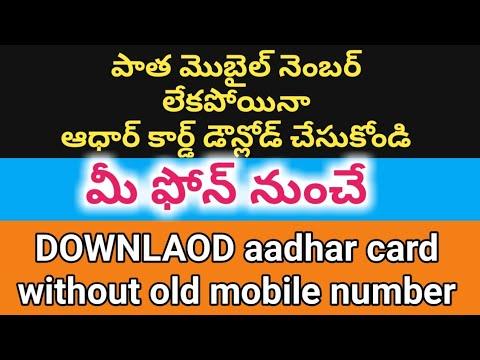 download-aadhar-card-without-mobile-number-||-మొబైల్-నెంబర్-లింక్-అవకపోయినా-ఆధార్-కార్డ్-పొందండి
