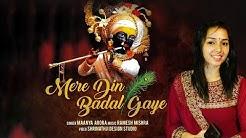 Mere Din Badal Gaye - Maanya Arora | Krishna Bhajan