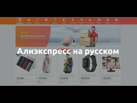 Алиэкспресс на русском 2020 ПоКупарь ✅Содержание страницы