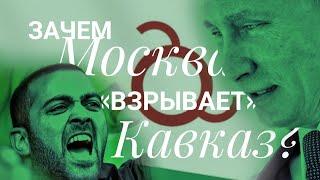 Противостояние ингушей и чеченцев может перейти в горячую фазу