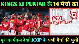 IPL 2020 Full Sqedule | Kings XI Punjab 14 Match Fixtures | KXIP 14 Match Full List