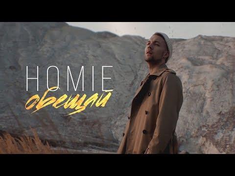 Смотреть клип Homie - Обещай