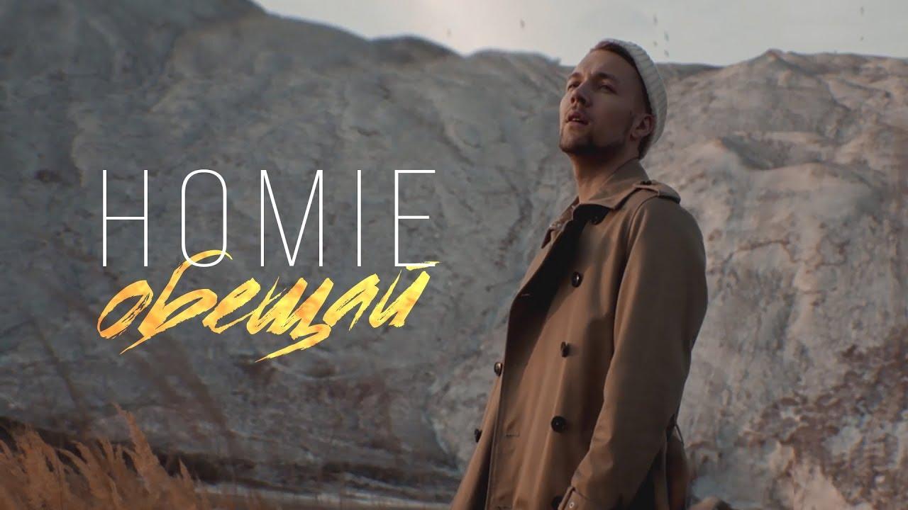 HOMIE - Обещай (премьера клипа, 2018)