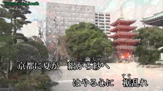 2012年発売 美杉浩之さんの「京都慕情」を歌ってみました。 作詞:小城...