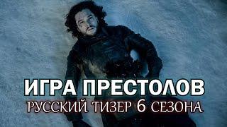 Игра Престолов / Game of Thrones (2016) Русский Тизер 6 сезона