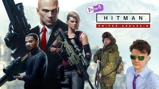 HITMAN 2 | Sniper Assassin | CO-OP - Как отменить свадьбу через Госуслуги