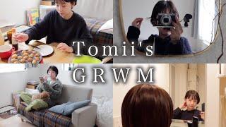 【GRWM】とみい、ゆっくりお出かけの準備をします🛁【ショートヘア】【スキンケア】【メイク】