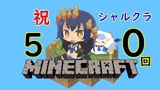 [LIVE] 【Minecraft】シャルクラ #50【島村シャルロット / ハニスト】