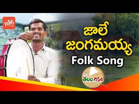 Jale Posinavemayya O Jangamayya Song by Singer Dappu Ramesh | Telangana Janapada Songs  | YOYO TV