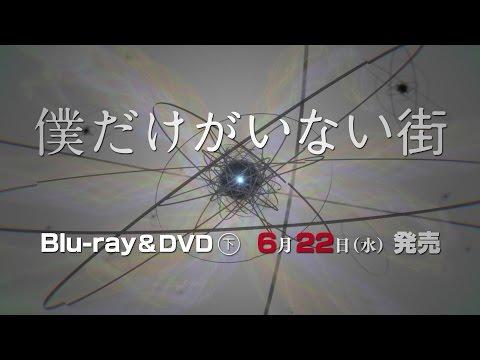 http://bokumachi-anime.com/ Blu-ray&DVD下巻2016年6月22日(水)発売 第七話~第十二話 収録 本編DISC 2枚&特典DISC 2枚 映像特典 ノンクレジットオープニング( ...