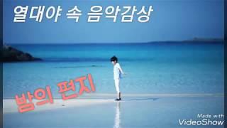 열대야 속 오연준 음악감상- 밤의편지(아이유 &오연준)
