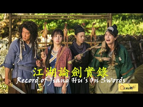 最新武俠喜劇—江湖論劍實錄(ENG SUB) HD 720p  鄭愷主演 The Latest Martial Arts Comedy-Record Of Jiang Hu's On Swords