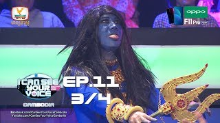 I Can See Your Voice Cambodia - EP11 Break3