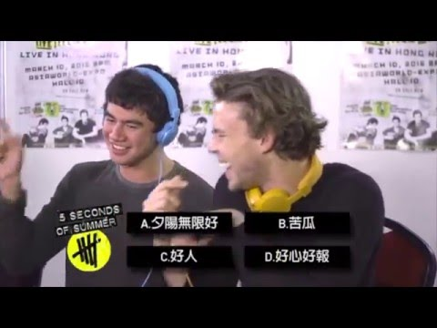 5SOS Play A Game of Guess The Song With Fans!  Hong Kong SLFL