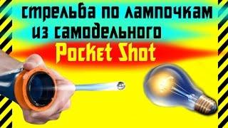 ✔ Стрельба по лампочкам из самодельного Pocket Shot  Тест самодельного оружия хулигана и стрелка!