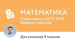 Вводное занятие к курсу  «Подготовка к ОГЭ по математике 9 класс»