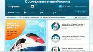 Купить билет на самолёт онлайн, быстро и удобно!(, 2014-11-22T16:57:10.000Z)