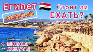 Отдых в Египте Осенью 2021. БУМ Низкие цены. Египет в сентябре октябре и ноябре