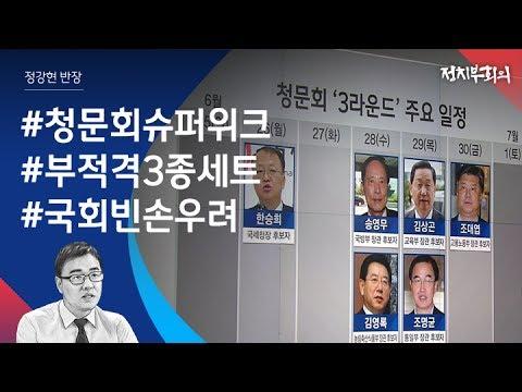 [정치부회의] 6명 인사청문회 '슈퍼위크'…여야, 대격돌 예고