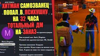 "ЖАЛОБЫ И КАРМА на ARIZONA RP! ""ХИТМАН ДМил НА ЗАКАЗ"""