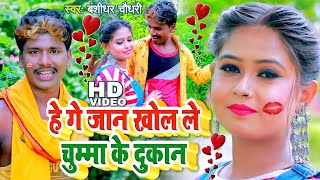 Full HD Video //Bansidhar Choudhary/Maithili Super Hit Song // माल गे माल खोल ले चुम्मा के दोकान#