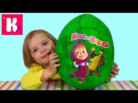 Видео, Маша и Медведь большое яйцо с сюрпризом