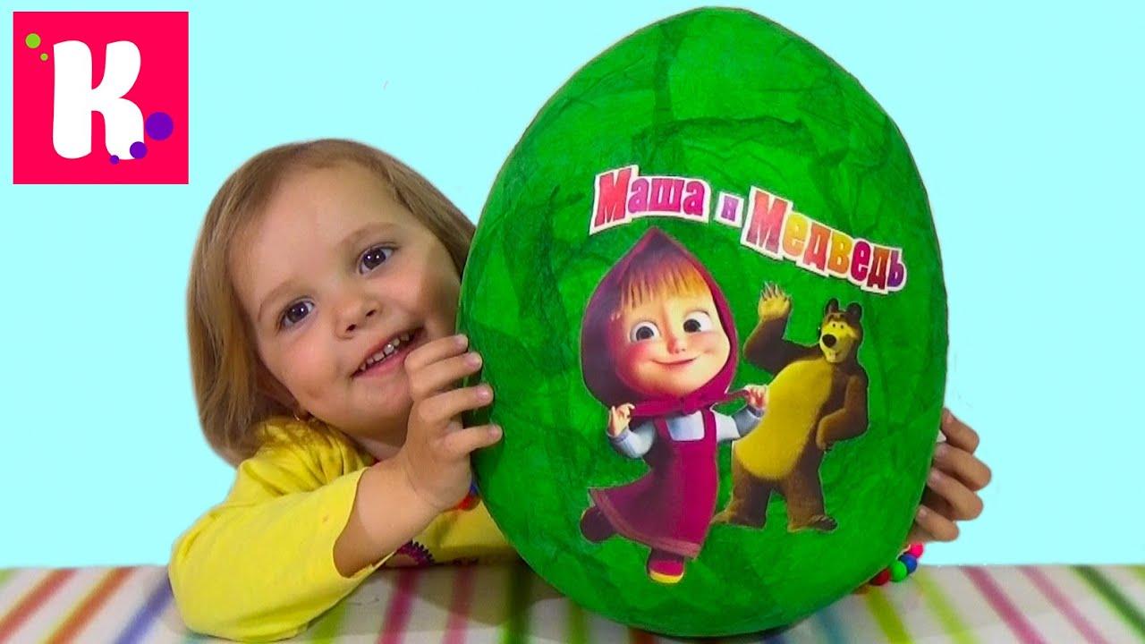 Веселый Юбилей Киндер большое яйцо с сюрпризом открываем - YouTube
