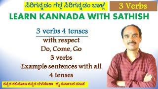 Learn spoken Kannada with Sathish, how to make, practice sentences, screenshot 3