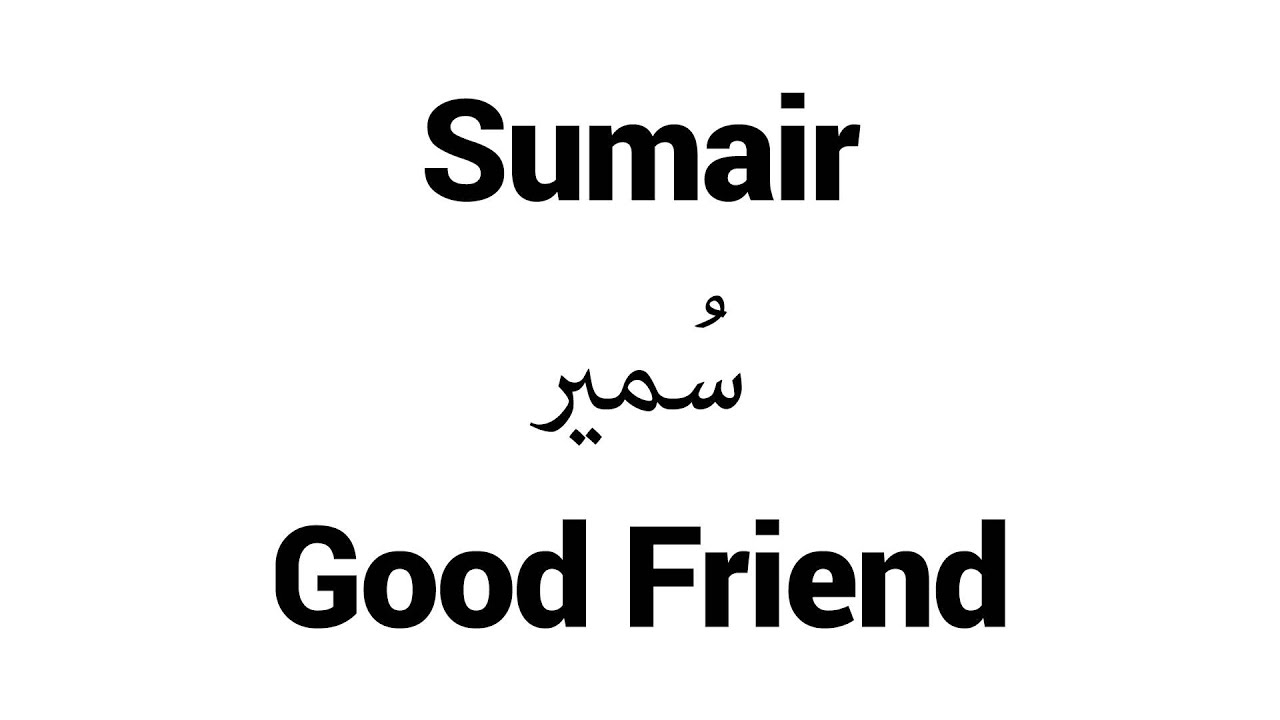 Sumair - Islamic Name Meaning - Baby Names for Muslims