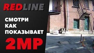Пример записи 2 MP IP-видеокамеры REDLINE (Sony IMX322)