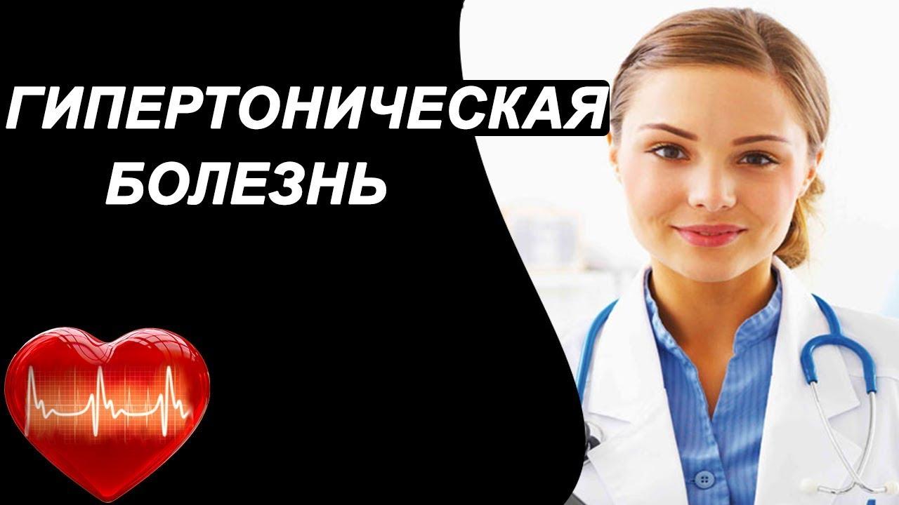 Стандарты диагностики и лечения гипертонической болезни ...