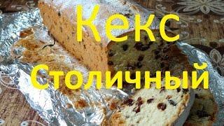"""Рецепт:  """"Кекс столичный"""" по ГОСТу с изюмом"""