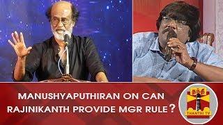 Manushyaputhiran on 'Can Rajinikanth provide MGR Rule?' | Makkal Mandram | Thanthi TV