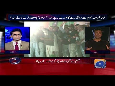 Aaj Shahzaib Khanzada Kay Sath - 11 August 2017 - Geo News