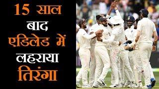 ऑस्ट्रेलिया में पहली बार सीरीज के पहले मैच में टीम इंडिया को मिली जीत