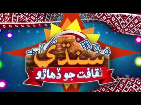 Sindhi Culture Day Ident by Sindh TV Network