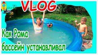 Vlog Как Рома устанавливает надувной бассейн Bestway на даче  Даша показывает фокусы в воде(Привет друзья! Вы на YouTube канале Aketa TV маленького блоггера Ромы. Спасибо за Ваши лайки! Подписывайтесь на..., 2016-07-18T20:18:20.000Z)