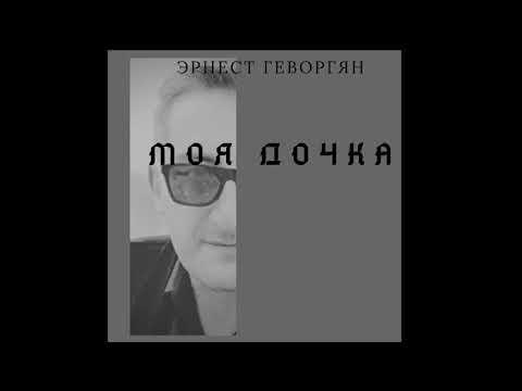 Erik_Son Ernest Gevorgyan MOYA DOCHKA Эрнест Геворгян МОЯ ДОЧКА 2020 ПРЕМЬЕРА !!!!