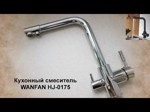 Кухонный смеситель 2 в 1 (+для фильтра) WANFAN HJ-0175 + маленький обзор коврика для резки