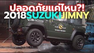 เผยผลการทดสอบ-2018-suzuki-jimny-sierra-1-5l-glx-ด้านความปลอดภัย-โดย-euro-ncap