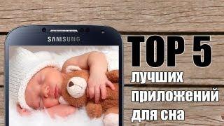 Лучшие андроид приложения для сна! Обзор от Zadroiders