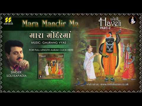 Mara Madir Ma: Shreenathji Bhajan by Soli Kapadia: From Album Haveli Music: Gaurang Vyas