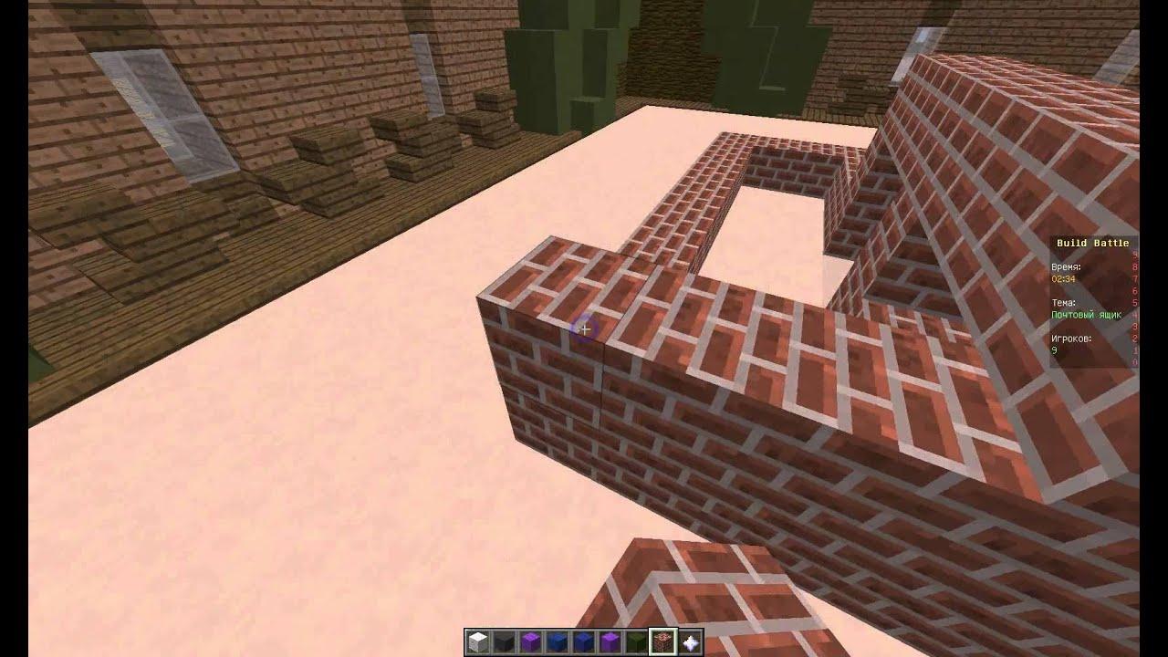 сервера майнкрафт с мастера строители #10