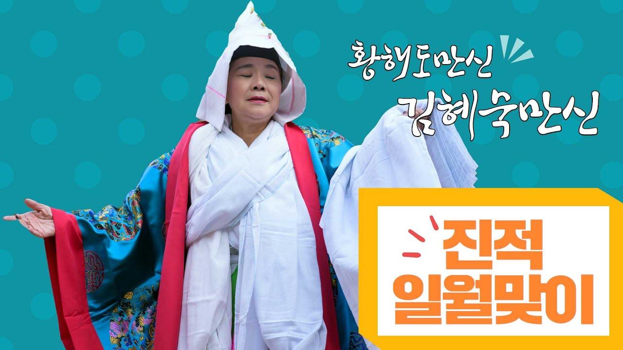 황해도만신 김혜숙만신 이북굿 진적 일월맞이
